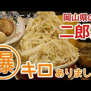 【大食い】岡山で化け物ラーメンに遭遇した【二郎系】