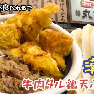 【デカ盛り】丸亀製麺史上No.1ギルティ飯?!「漢気!牛肉タル鶏天ぶっかけ」を堪能!!【大食い】【大胃王】