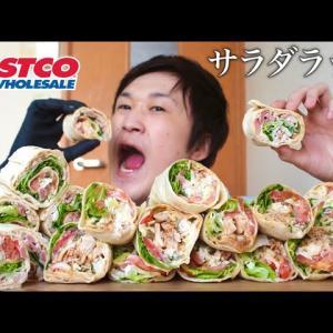【大食い】コストコ野菜摂取カロリーゼロ‼️【デカ盛り】【大胃王】【モッパン】【飯テロ】【コストコ】