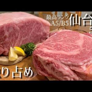 【大食い】超高品質和牛5kg!噂の仙台牛を心ゆくまで堪能!!〜とれたてねっとさん〜【大胃王】【お取り寄せ】