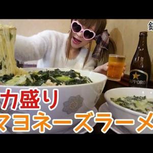 【マヨネーズラーメン】銀座のデカ盛り&紅茶飲み放題【苺】