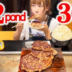 【大食い】とろとろハンバーグと山盛りご飯制限時間30分で完食できる?【海老原まよい】