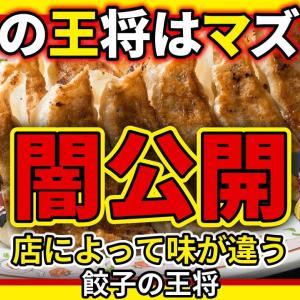 【ゆっくり解説】餃子の王将はマズい!?闇を公開!