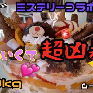 【チャレンジ】かわいい顔して超ドS!!ミステリーコラボパフェ!!〜ムーンローズさん〜【大食い】