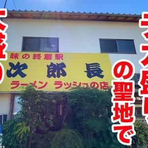 静岡最強というデカ盛り店で【大盛り】を注文したらヤバいの出てきた。