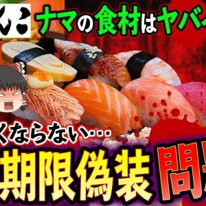 【ゆっくり解説】大阪がんこ寿司が賞味期限偽装!?食の偽装問題はなぜなくならないのかについて