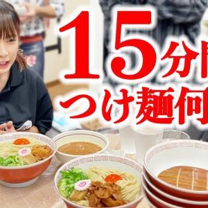 【大食い】15分間で650gのつけ麺何杯食べられる??【海老原まよい】