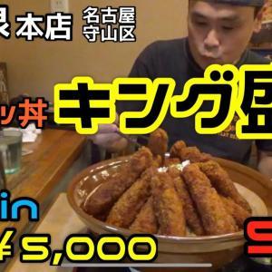 【チャレンジ】激闘!!醤油カツ丼キング盛り!!〜わだ泉本店さん〜【大食い】