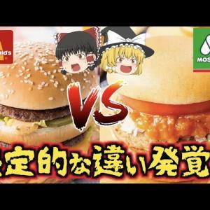 【ゆっくり解説】バーガーチェーンの覇権はどっち?マクドナルドとモスバーガーの違いが意外すぎた!?