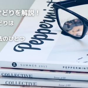 新品雑誌せどりを解説!新品雑誌せどりは重要な本せどり手法のひとつ
