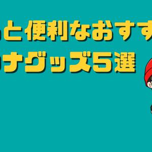【これさえあれば完璧!!】あると便利なおすすめサウナグッズ5選