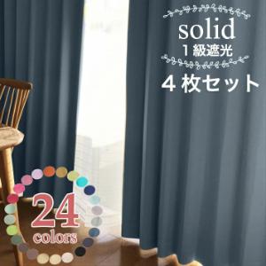 価格:3,990円1級遮光カーテン&レースカーテン4枚セット