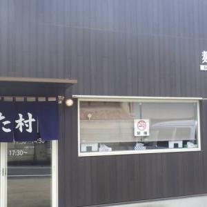 麺屋 きた村
