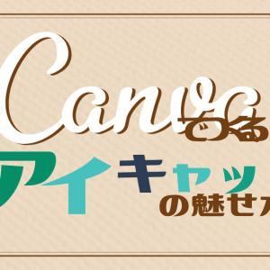 Canvaでオシャレにブログアイキャッチを作る方法とデザインのポイント