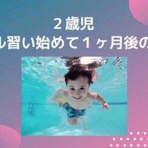 2歳児プール習い始めて1ヶ月後の感想
