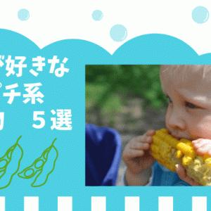 子供が好きなプチプチ系食べ物 5選