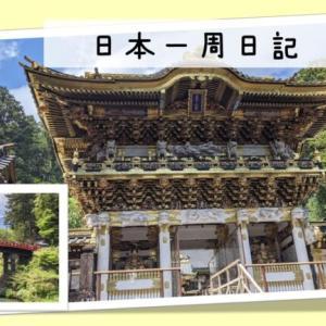 Day32【日本一周日記】6度目の東照宮