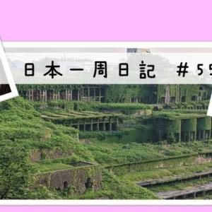 Day55【日本一周日記】砂金と……毛虫の島、佐渡
