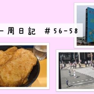 Day56~58【日本一周日記】また必ず行くっちゃ!ありがとう佐渡!