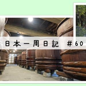 Day60【日本一周日記】約束の梅酒