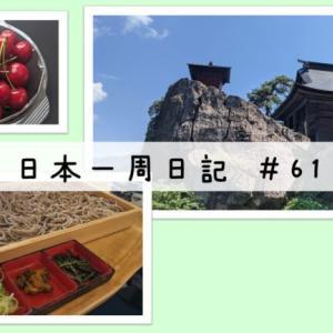 Day61【日本一周日記】山寺、侮らないでね?