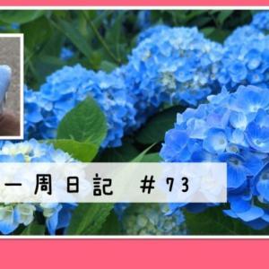 Day73【日本一周日記】まさに、「極楽青土」