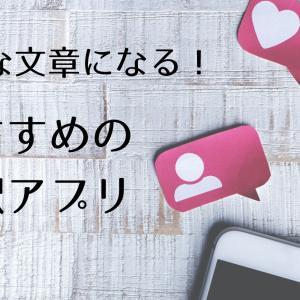 韓国語を話せない私が使っている便利な翻訳アプリ!