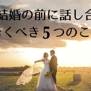 【国際結婚を考えている人必見!】結婚する前に確認しておくべき5つのこと