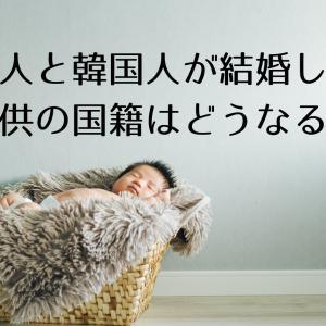 日韓夫婦が考える子供の国籍問題!ハーフの子供の国籍はどうする?
