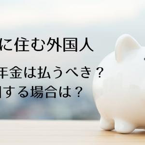 外国人でも日本の年金を払わないといけないの?【国際結婚をして日本に住む場合】