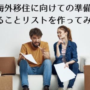 【最新】海外移住に向けて日本で準備することリスト