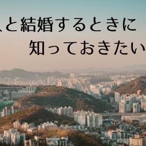 日本人女性が韓国人男性と結婚する時に気をつけること