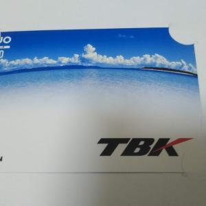 TBKから株主優待のクオカード到着
