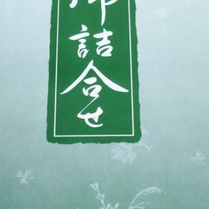 日本管財の株主優待で万葉庵の黒糖餅どら焼き・薯蕷饅頭が到着