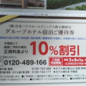 日本ハウスホールディングスの株主優待紹介と配当利回りチェック