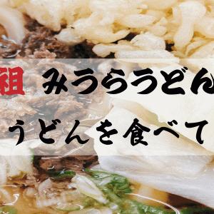 吉田のうどん|富士吉田市にある「みうらうどん」に行ってきた!