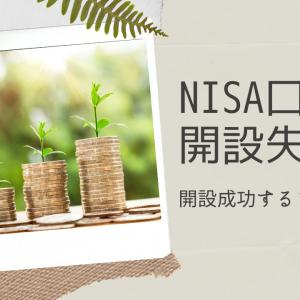 NISA口座開設失敗⁉から成功に至るまで
