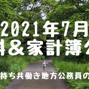 30代・子持ち・共働き地方公務員夫婦の家計簿公開!2021年7月版