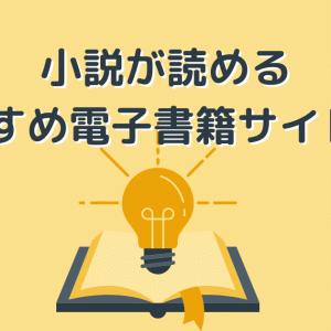 小説が読めるおすすめ電子書籍サイト9選をご紹介!メリット・デメリットも詳しく解説!