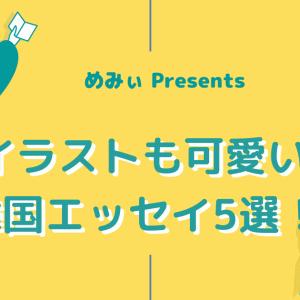 ゆるいイラストが可愛い!韓国エッセイ「おすすめ5選」を無類のエッセイ好きが厳選!