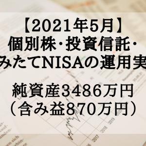 【2021年5月】個別株・投資信託・つみたてNISAの運用実績