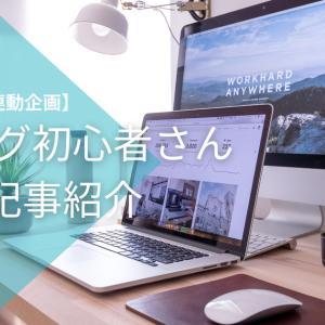ブログ初心者向けブログ記事を紹介【Twitter連動企画】