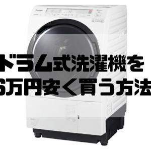 ドラム式洗濯機を6万円安く買う方法【パナソニックNA-VX800BL/R】楽天お買い物マラソンの活用
