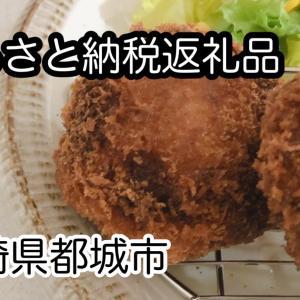 【ふるさと納税】時短調理に最強な肉たちを返礼品に頂きました。(宮崎県都城市)