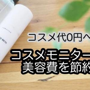 【美容費の節約】コスメモニターでコスメやスキンケア商品などの美容費をタダにする方法