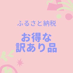 【9/15新着】ふるさと納税 目玉品情報