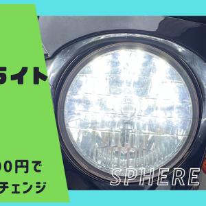 バイク ヘッドライト LED化