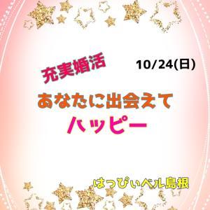 【開催決定!》10/24ご参加いかがですか?