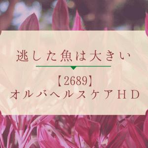 【2689】オルバヘルスケアHD。逃した魚は大きい?!