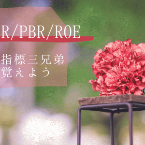 【PER・PBR・ROE】株価指標三兄弟。ややこしいけど、覚えよう